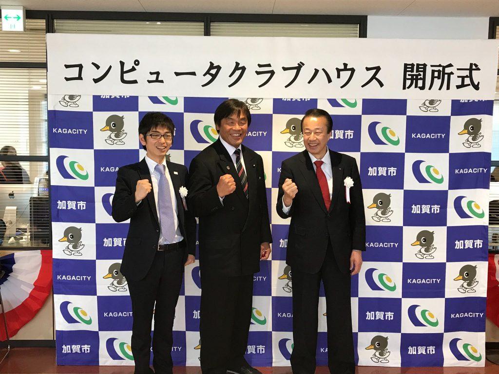 Code For Everyone Director Tuya Tonegawa and Kaga City Mayor Riku Miyamoto